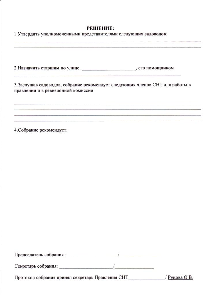 образец оформления протокола общего собрания снт - фото 7